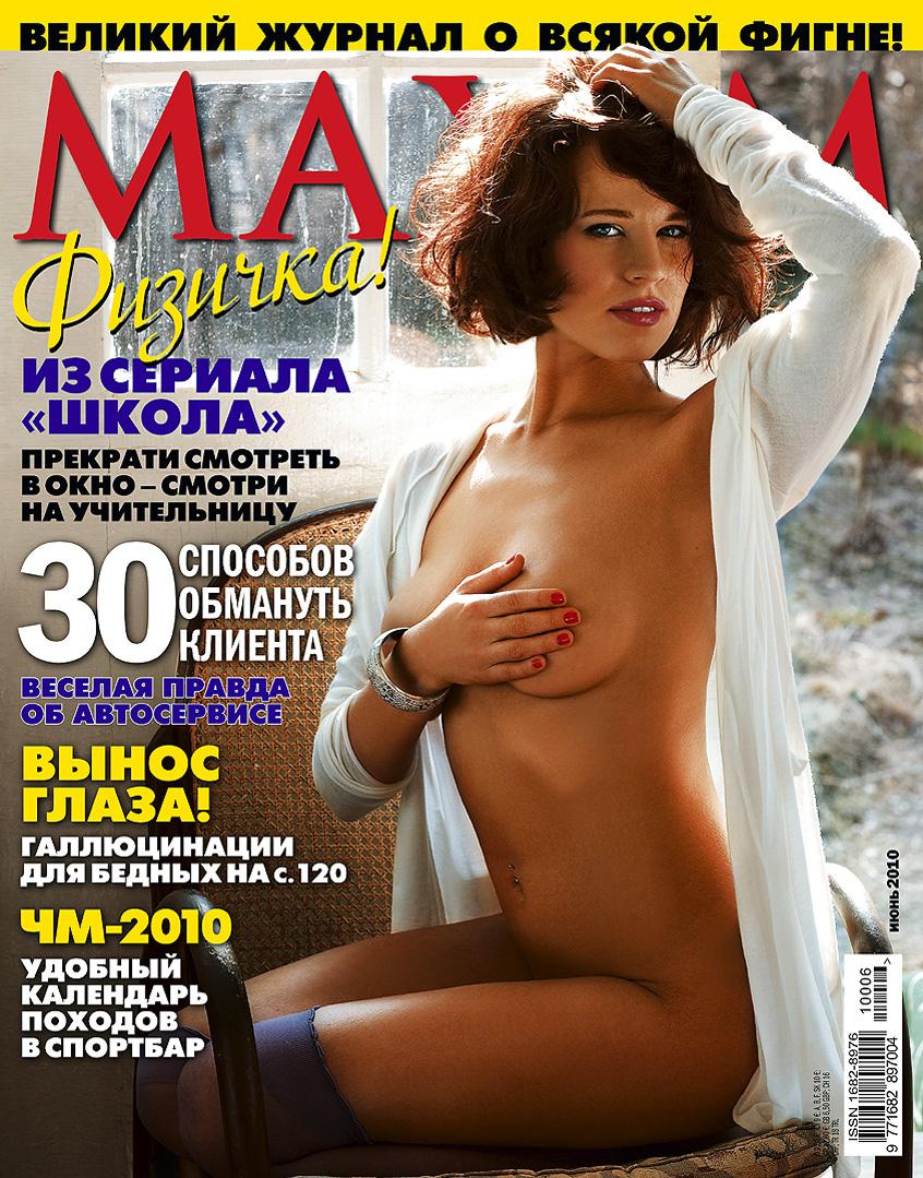 Список русских звёзд в максим 3 фотография