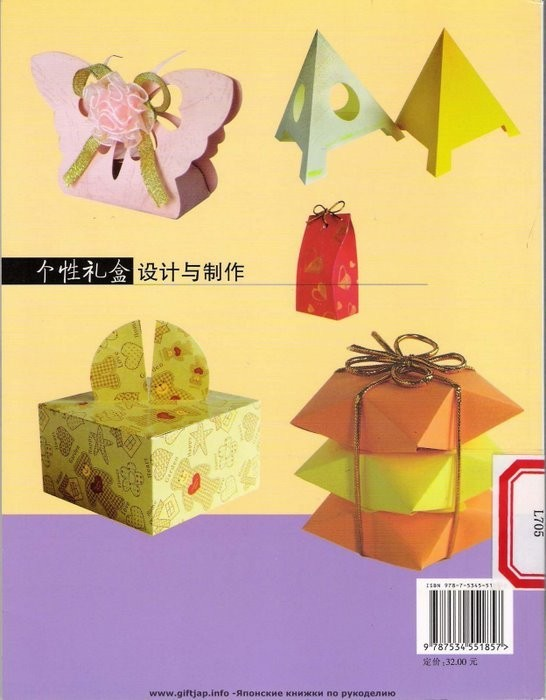 folding boxes: origami books