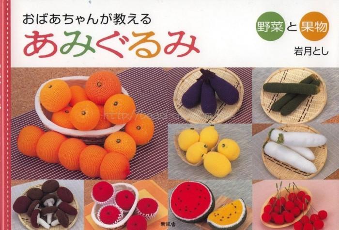 Amigurumi Frutas.  Журнал по вязании амигуруми.  В номере: вязаные фрукты овощи, ягоды.