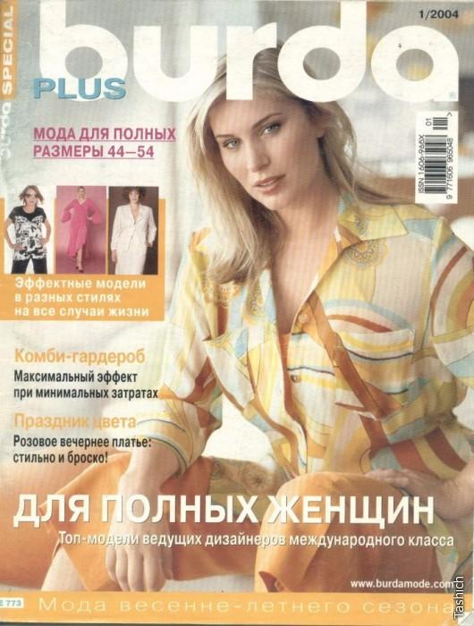 журнал бурда 2014 смотреть онлайн бесплатно выкройки