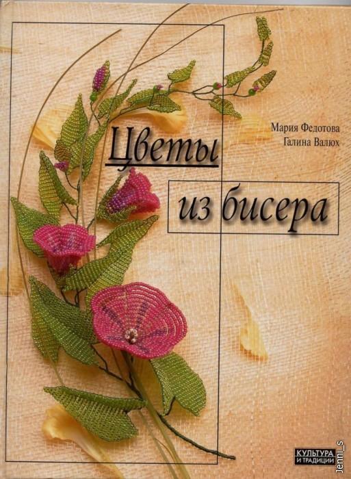 Федотова Валюх цветы из бисера