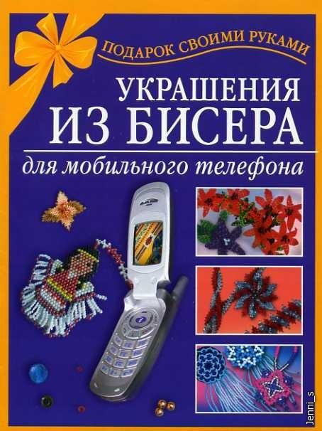 Подарок своими руками - Виноградова Е.А., ВиноградоваЕ.Г., Магина А. - Украшения из бисера для мобильного телефона...