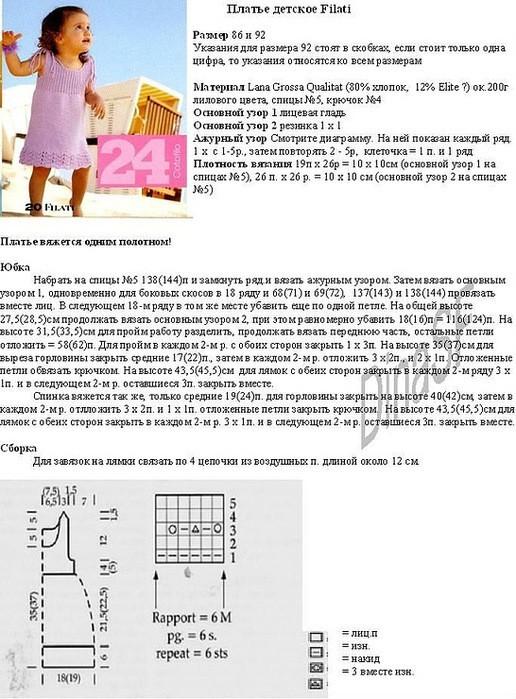 Схема вязания детского платья лотос спицами 56