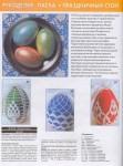 Одежка для крашеных яиц, связанные крючком со схемами вязания.  Вышивка дорожки для...  Добавить ссылку в социальные...