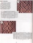схема вязания аранского узора 29. схема вязания аранского узора.