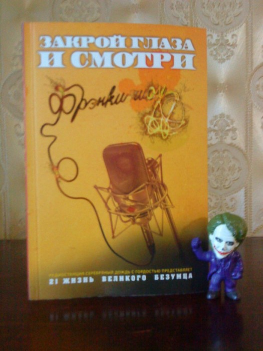 Joker-6 и книга Фрэнки