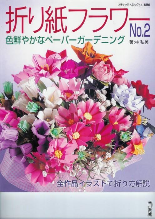 БУМАЖНЫЕ МОДЕЛИ.  29.05.11 22:08.  Плохо Отлично.  Оригами цветы - тюльпаны, розы, ландыши, гладиолусы, подсолнухи...