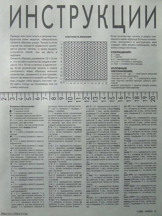 Журнал по вязанию вязание для вас условные обозначения 621