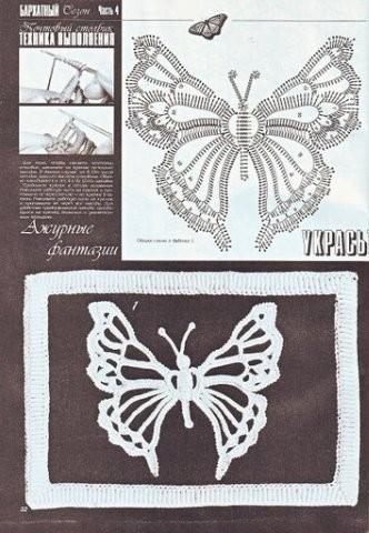Мотивы ирландского кружева (бабочки) .