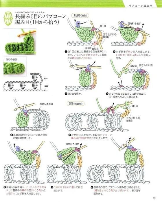 Учебник по вязанию крючком. 1720300_crochet_26