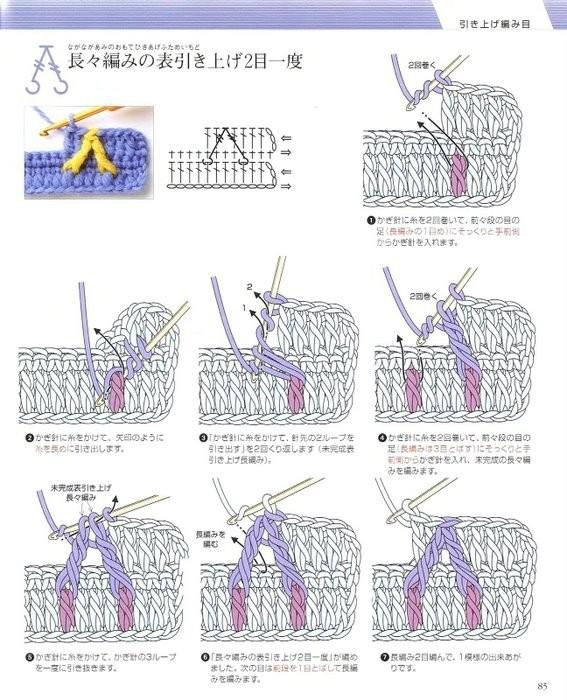Учебник по вязанию крючком. 1720356_crochet_82