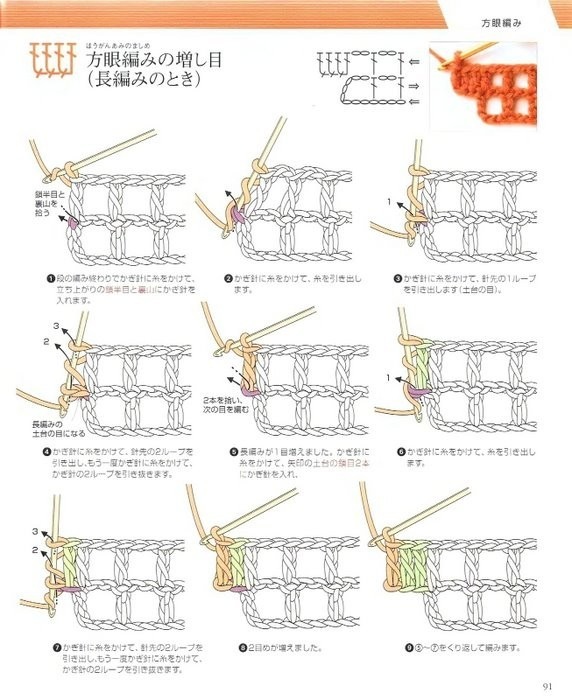 Учебник по вязанию крючком. 1720362_crochet_88