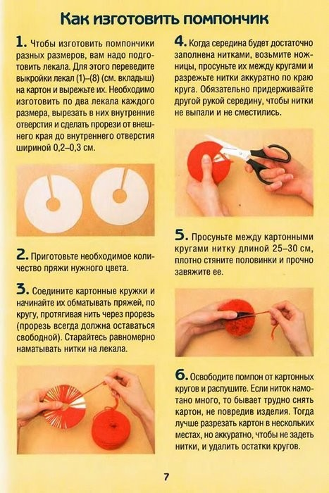 Как сделать помпон из пряжи на шапку без картона