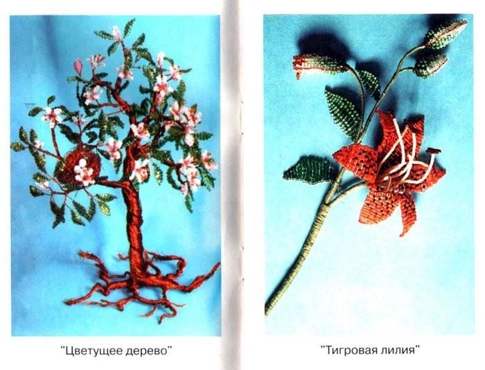 Rukodelkino. бисер/деревья из бисера. бисер/животные. бисер/Цветы из бисера.  Это цитата сообщения.