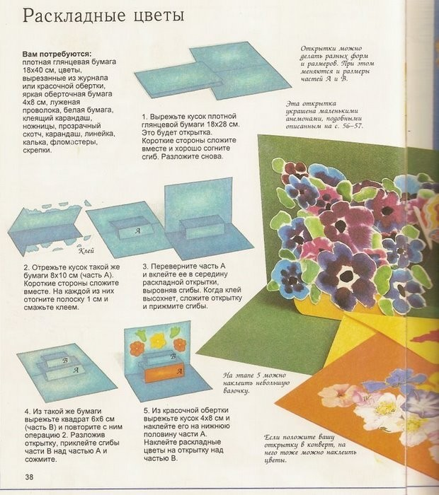 Цветы из глянцевой бумаги