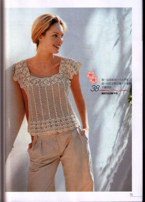 Free Crochet Pattern For Ladies Top : Crochetpedia: Elegant Crochet Top for Women