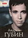 Новинка от Андрея Губина! DVD - the BEST! Жми!!!