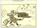 Посмотреть все фотографии серии Карикатуры