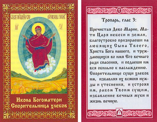икона божьей матери спорительница хлебов: