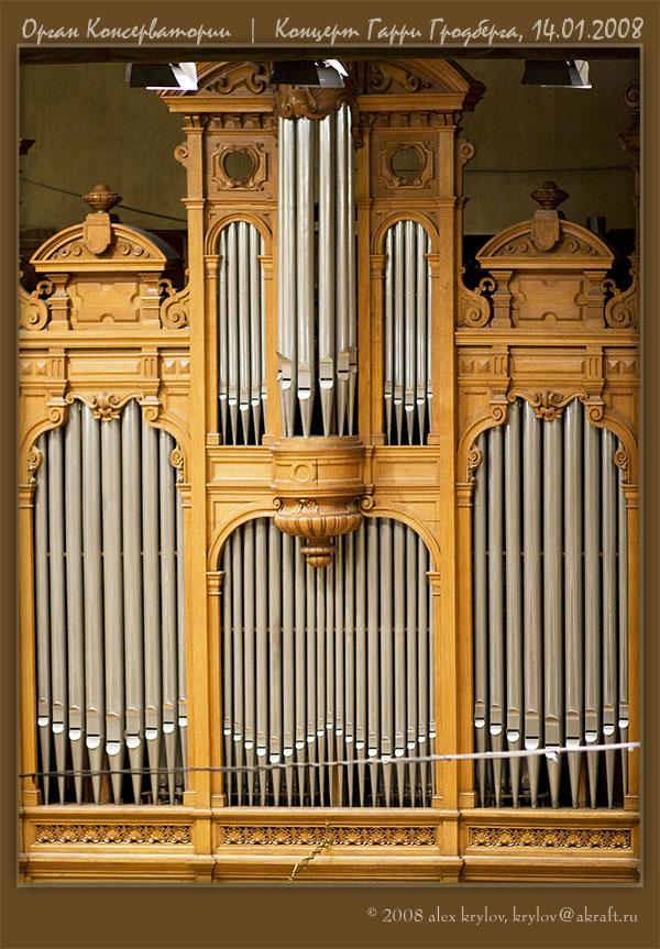 Орган в Консерватории