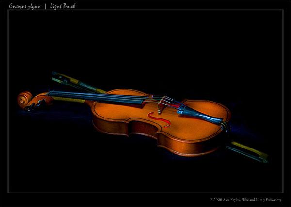 Спящие звуки — игры со световой кистью