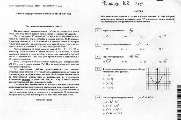 ответы на гиа по физике за 2010 год вариант 1008-13
