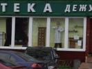 [+] Увеличить - Дежурная аптека zaitsev.cn Дмитрий Зайцев