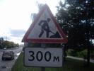 [+] Увеличить - Дорожный знак Ремонтные работы