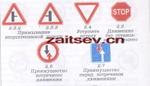 [+] Увеличить - Знаки приоритета автоинструктор Дмитрий Зайцев,zaitsev.cn