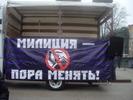 """[+] Увеличить - Митинг """"Милиция-пора менять!"""" Фото с сайта zaitsev.cn"""