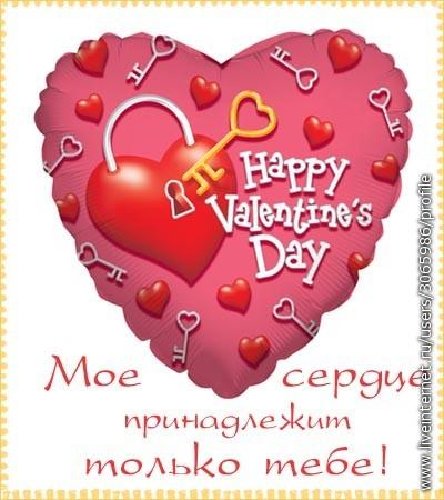 Любовные открытки, открытки о любви: www.liveinternet.ru/users/3065986/post97307419