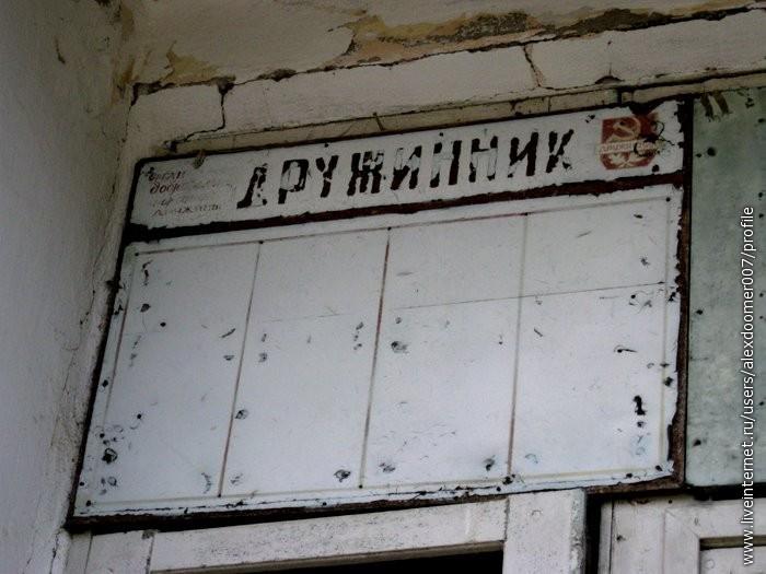 11.В Гульрипше на заброшенном доме дружины