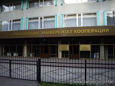 РУК Российский Университет Кооперации