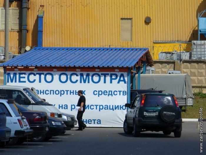 Регистрация в ГИБДД Мытищи zaitsev.cn Дмитрий Зайцев