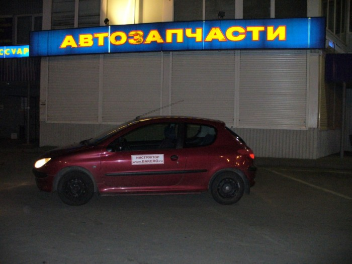 Peugeot 206 Автоинструктор bakero.ru