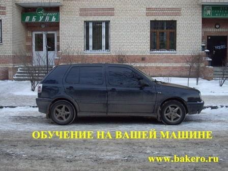 VW Golf Автоинструктор bakero.ru