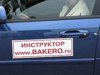 Автоинструктор bakero.ru