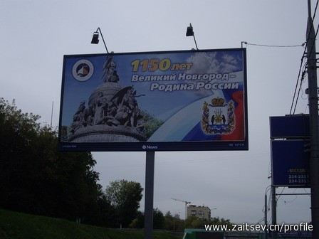 Великий Новгород -1150 лет  zaitsev.cn Дмитрий Зайцев