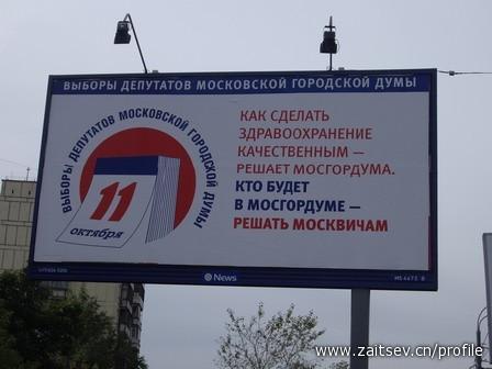 Выборы в Мосгордуму 11 октября 2009 zaitsev.cn Дмитрий Зайцев