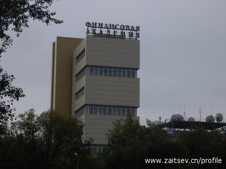 Финансовая академия zaitsev.cn Дмитрий Зайцев