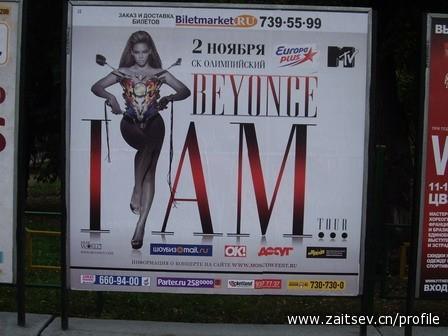Beyonce I am в Москве zaitsev.cn Дмитрий Зайцев