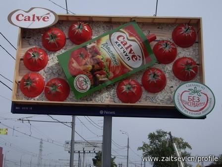 Calve  с помидорами Реклама zaitsev.cn Дмитрий Зайцев