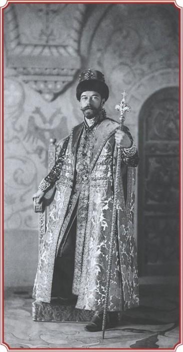 Император Николай II - выходное платье царя Алексея Михайловича