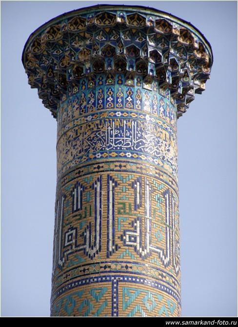 Регистан, Самарканд 50342