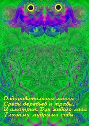 Дух Леса - оказывает общеукрепляющее  воздействие, улучшает зрение