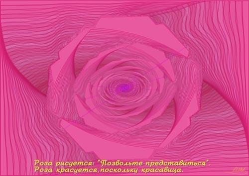 Красавица -  привносит тонкие вибрации в окружающую среду; трансформирует сознание; работает на клеточном уровне; помогает при воспалениях лимфоузлов