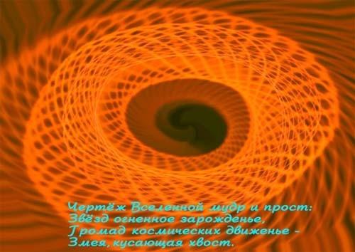 Чертёж Вселенной - оказывает позитивное воздействие на сознание; может помочь при алкоголизме и наркомании