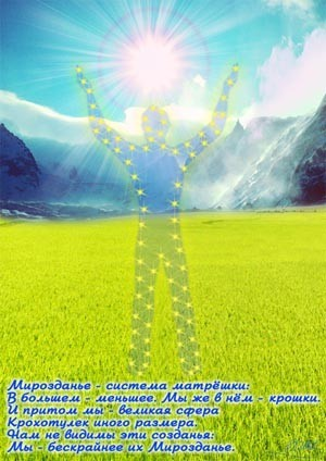 Мирозданье -  расширяет сознание; помогает при онкозаболеваниях