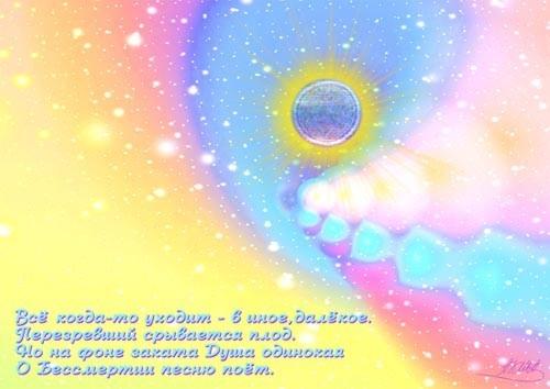 Песнь о Бессмертии - убирает страх перед смертью; наполняет тонкими энергиями сознание человека и его организм