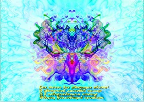 Проявление - гармонизирует пространство, в том числе дома, семьи; настраивает на возвышенный лад; улучшает общее самочувствие